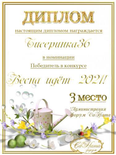 """Поздравляем победителей конкурса- """"Весна идёт! Весне дорогу! 2021"""" 33929196_m"""