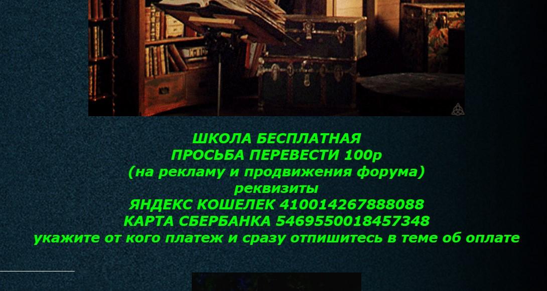 """БЕСПЛАТНЫЙ КУРС """"ПЕРВЫЕ ШАГИ В МАГИЮ"""" - Страница 2 33973889"""
