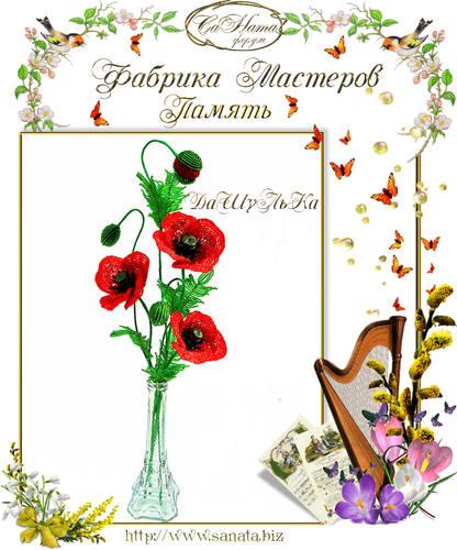"""Поздравляем победителей """"Фабрика Мастеров"""" - Весенние мотивы 2021! 33974363_m"""