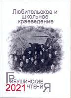Грибушинские чтения 2021 34293604_s