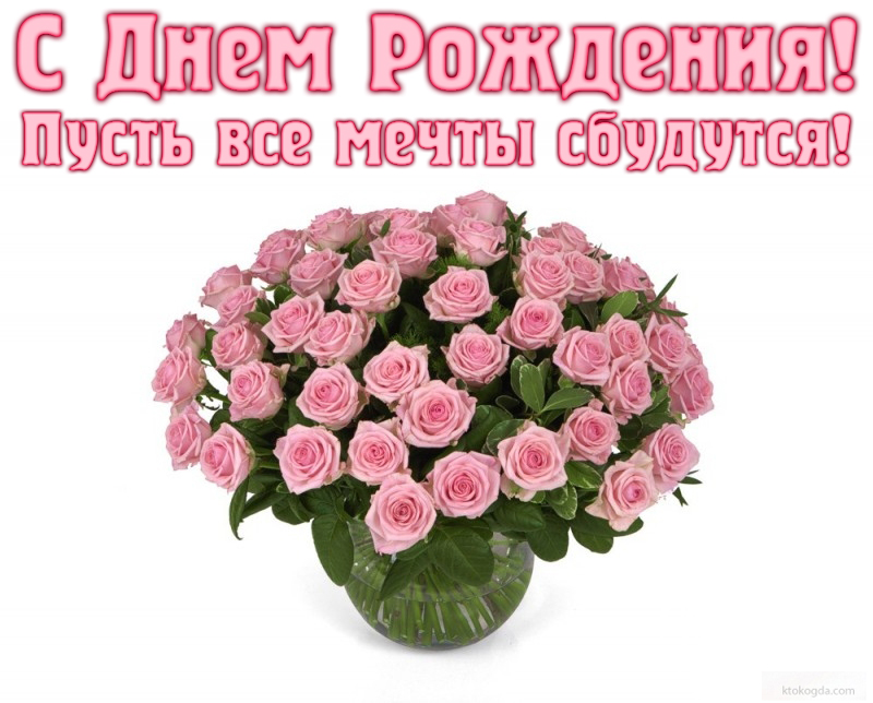 Поздравляем с Днем рождения Наталью Алексеевну Лапочук! 7962555