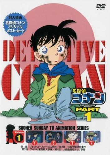 Bộ sưu tập ảnh Conan mới lạ Detective_Conan_Season_1