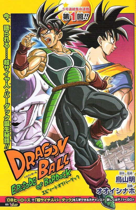 Dragon Ball Episode of Bardock  V-jump_08-bardock