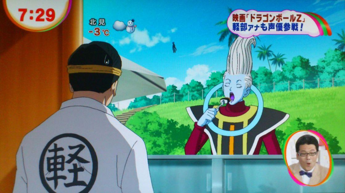 Dragon Ball Z: Battle of Gods- Ultimo trailer en version subtitulada + Duracion oficial de la pelicula + Nuevas Imagenes WhisResto