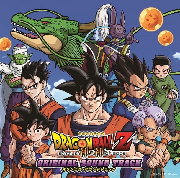 Sinopsis oficial de Dragon Ball Z: Battle of Gods - Página 3 FLOWBoGOriginalSoundtrack1