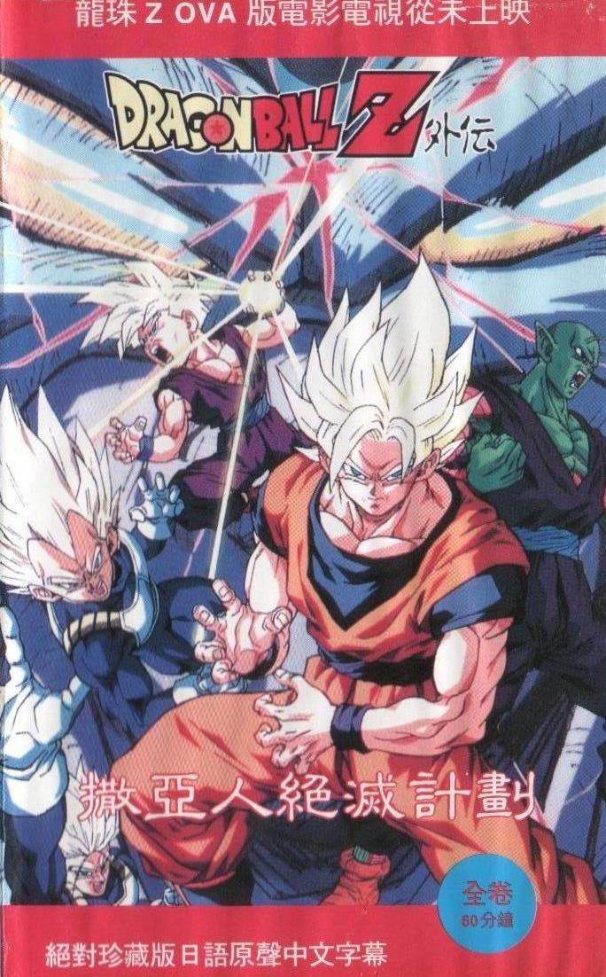 OVAS de Dragon Ball Dbzgaidenova_