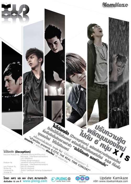"XIS (Cross In Six) >> Album ""X-Ing""/Single ""Bad News"" Deceptionmm"