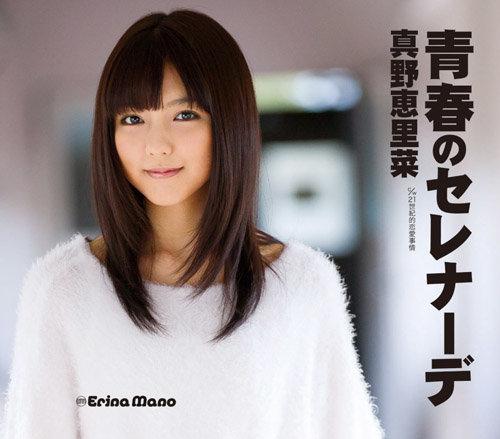 أغنية ايرينا الرائعة Seishun no Serenade نقاش..صور..فيديو  Mano_Erina_-_Seishun_no_Serenade_Reg