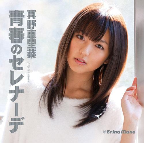 أغنية ايرينا الرائعة Seishun no Serenade نقاش..صور..فيديو  Mano_Erina_-_Seishun_no_Serenade_A