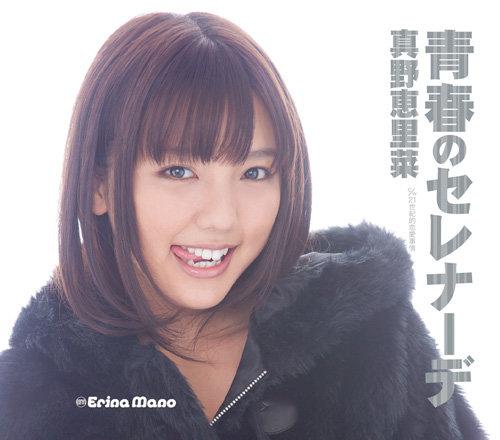 أغنية ايرينا الرائعة Seishun no Serenade نقاش..صور..فيديو  Mano_Erina_-_Seishun_no_Serenade_B