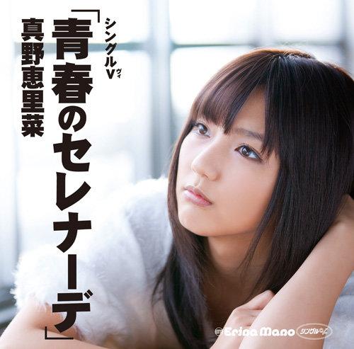 أغنية ايرينا الرائعة Seishun no Serenade نقاش..صور..فيديو  Mano_Erina_-_Seishun_no_Serenade_SV