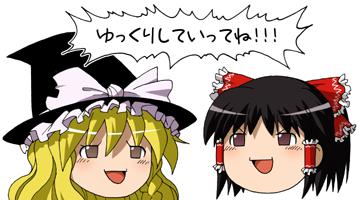 I NEVER MADE A INTRO HERE dont worry its troll free - Page 3 Yukkuri_MarisaReimu