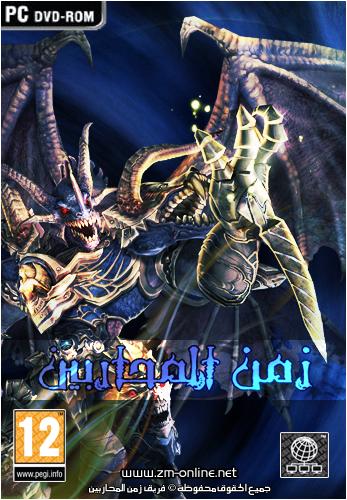زمن المحاربين اول لعبة اون لاين باللغة العربية W9aGF