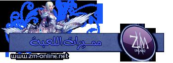 زمن المحاربين اول لعبة اون لاين باللغة العربية Bjq8r