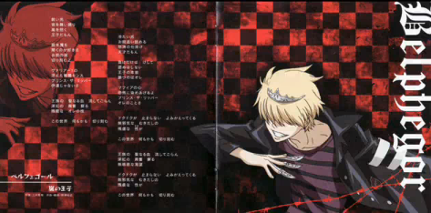 [KHR Lyrics] Arashi no Ouji Arashi_no_Ouji