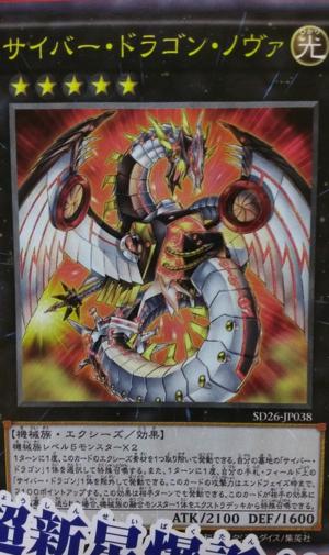 New Cyber Dragon Cards 300px-CyberDragonNova-SD26-JP-OP