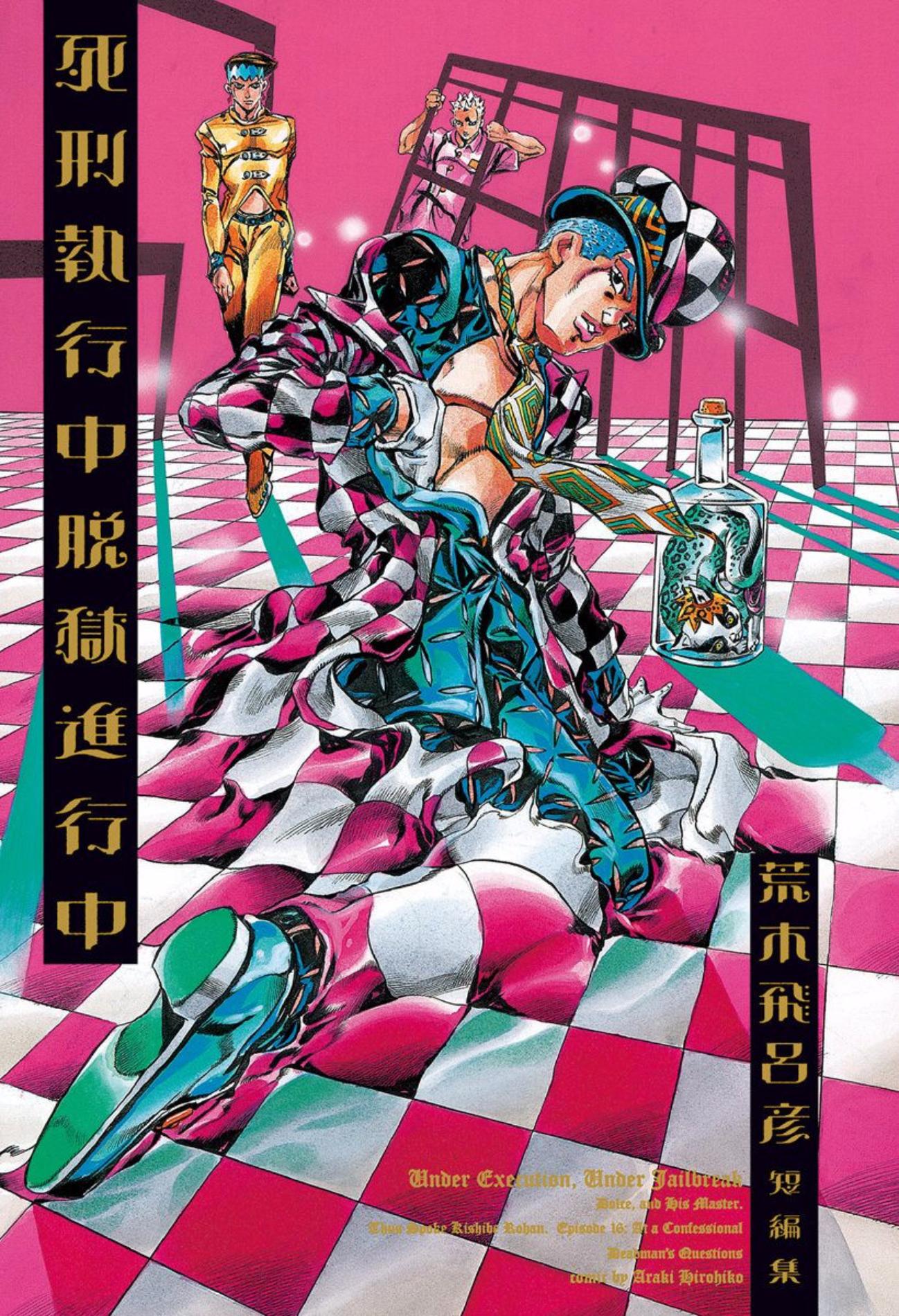 Manga - preporuke, analize, diskusije... - Page 4 Ujue