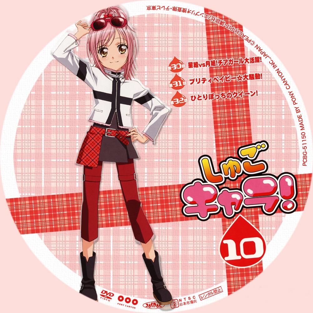 اعلان********************* Shugo-Chara-DVD-10-shugo-chara-5370804-1000-1000