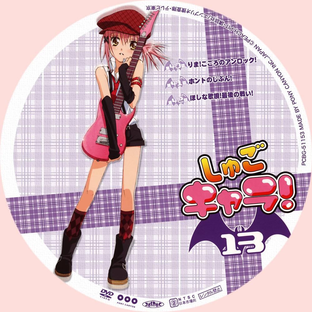 اعلان********************* Shugo-Chara-DVD-13-shugo-chara-5370889-1000-1000