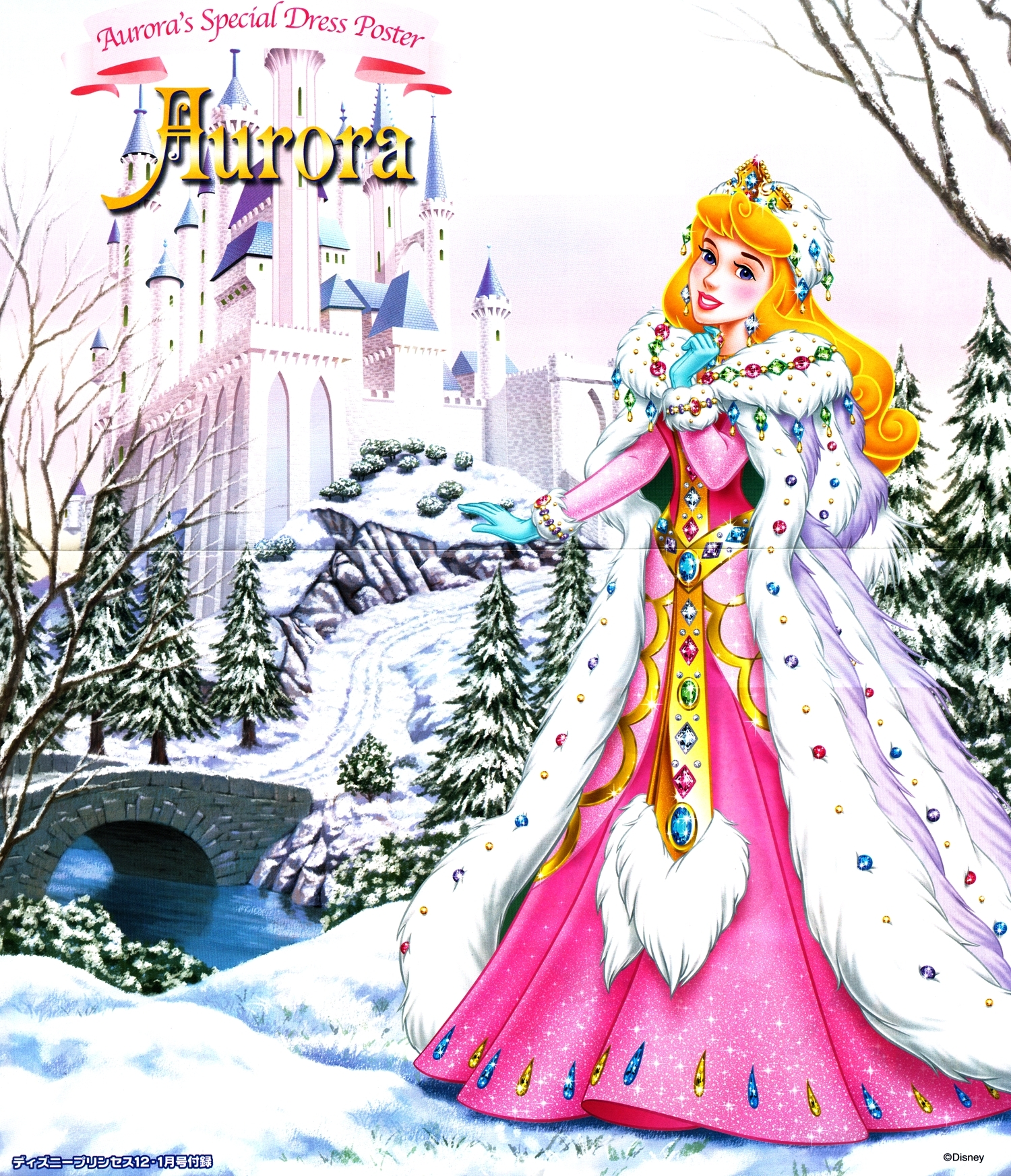 أميرات ديزنى رائعة Princess-Aurora-disney-princess-6285367-1500-1745