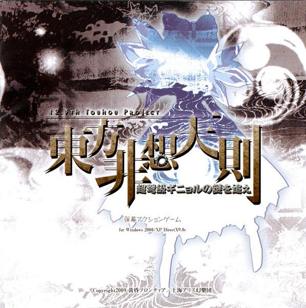 Touhou 12.3 - Hisotensoku Th123