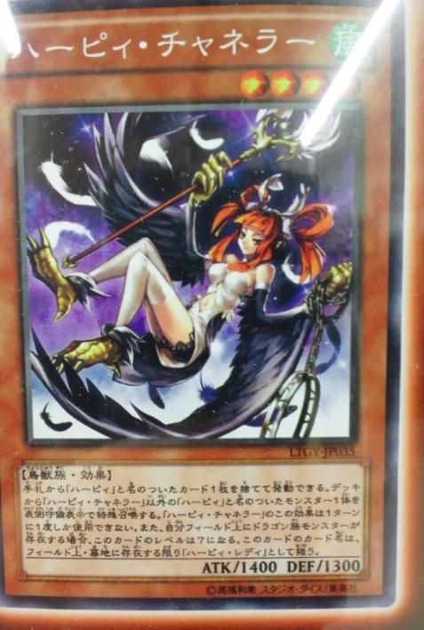 Card of the month #1 HarpieChanneler-LTGY-JP-OP