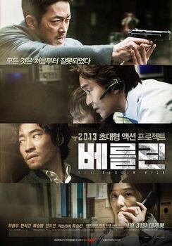 Películas Surcoreanas 244px-The_Berlin_File