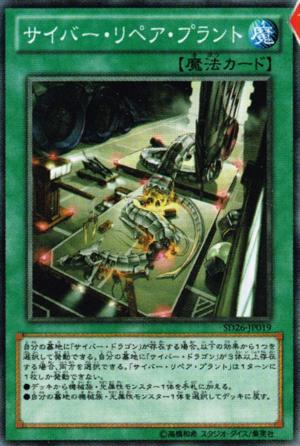 New Cyber Dragon Cards 300px-CyberRepairPlant-SD26-JP-OP