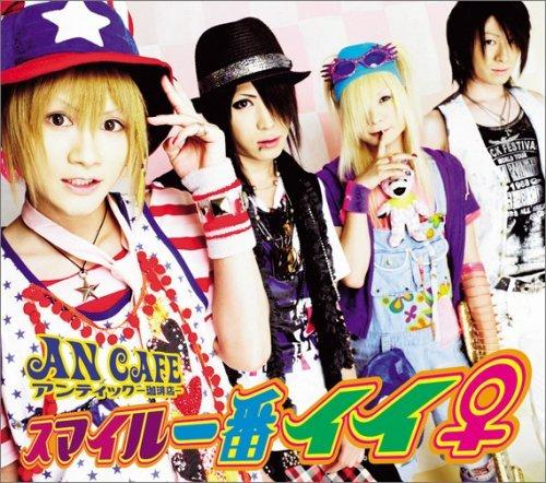 アンティック-珈琲店 Smile-Ichian-Ii-Onna-An-Cafe-j-rock-32265688-500-442