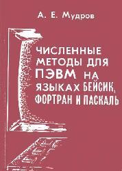 Техническая литература по языку программирования Бейсик - Страница 2 0_e6ff8_e7a692c6_orig