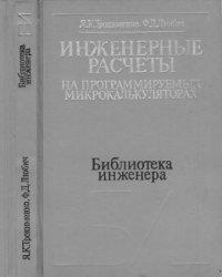 Техническая литература по МИКРОКАЛЬКУЛЯТОРАМ 0_e5536_14c06676_orig