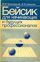 Техническая литература по языку программирования Бейсик 0_e501e_52d7917_orig