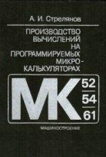 Техническая литература по МИКРОКАЛЬКУЛЯТОРАМ 0_e5534_ad255d5b_orig