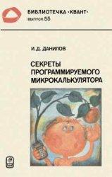 Микро - Техническая литература по микрокалькуляторам - Страница 2 0_e5543_7df211cc_orig