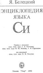 Техническая литература по языку программирования Си 0_e68ae_4603e422_orig