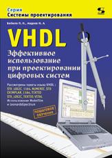 Техническая литература: языки описания аппаратуры AHDL, VHDL и Verilog  0_e6dd8_c030d475_orig