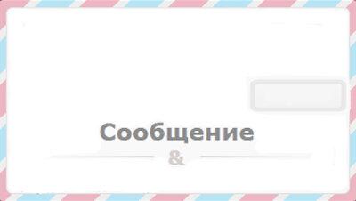 Уведомление о новом ЛС (phpbb3) 0_7cc67_6706605a_L.jpeg