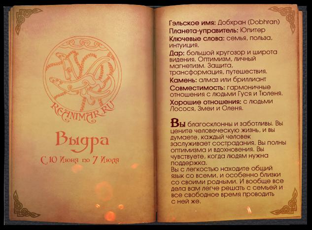 Кельтский гороскоп животных 0_64170_c1e5d585_XL