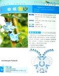 Ромашки, маки, листочки, бабочки, стрекозы... 0_720b4_fd011215_S