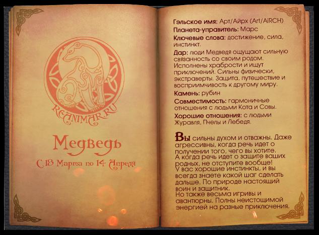 Кельтский гороскоп животных 0_64177_cf5f9cc5_XL