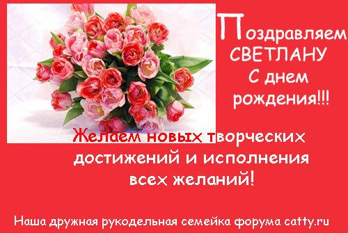 Поздравляем с Днём рождения Катерину! 0_89fe5_5d044d17_L