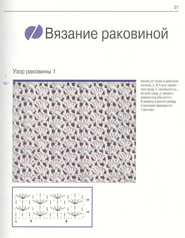 Вязание крючком. 0_50fa5_5eca616b_XL