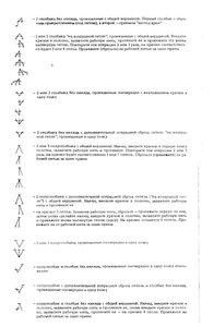 Варианты терминологии крючкового вязания 0_72adb_b5b3f69a_M
