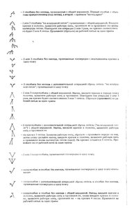 Гирич - Варианты терминологии крючкового вязания 0_72adb_b5b3f69a_M