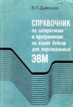 Техническая литература по языку программирования Бейсик 0_e6b11_7518c6ae_orig