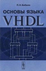 Техническая литература: языки описания аппаратуры AHDL, VHDL и Verilog  0_e6e24_68c1ed79_orig
