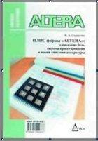 Техническая литература: языки описания аппаратуры AHDL, VHDL и Verilog  0_e6ccc_34963e4e_orig