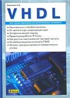 Техническая литература: языки описания аппаратуры AHDL, VHDL и Verilog  0_e6d1c_d7f68b1f_orig