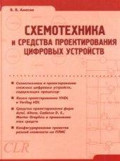 Техническая литература: языки описания аппаратуры AHDL, VHDL и Verilog  0_e6e66_2314401c_orig