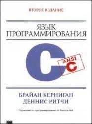 Техническая литература по языку программирования Си 0_e6b38_aca1ee85_orig